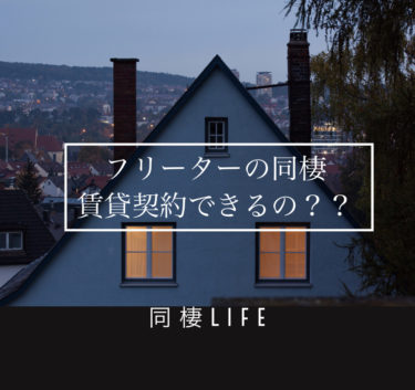 【同棲】フリーター・無職の同棲でも部屋を借りれます!