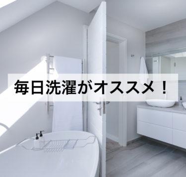 【同棲】二人暮らしの洗濯頻度は毎日がオススメ【水道代は?】