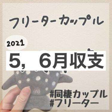 2021年5、6月家計簿【フリーターカップルの家計簿】